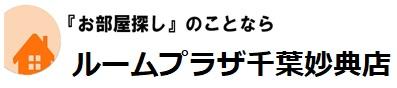 ルームプラザ千葉妙典店「千葉の賃貸物件検索サイト」